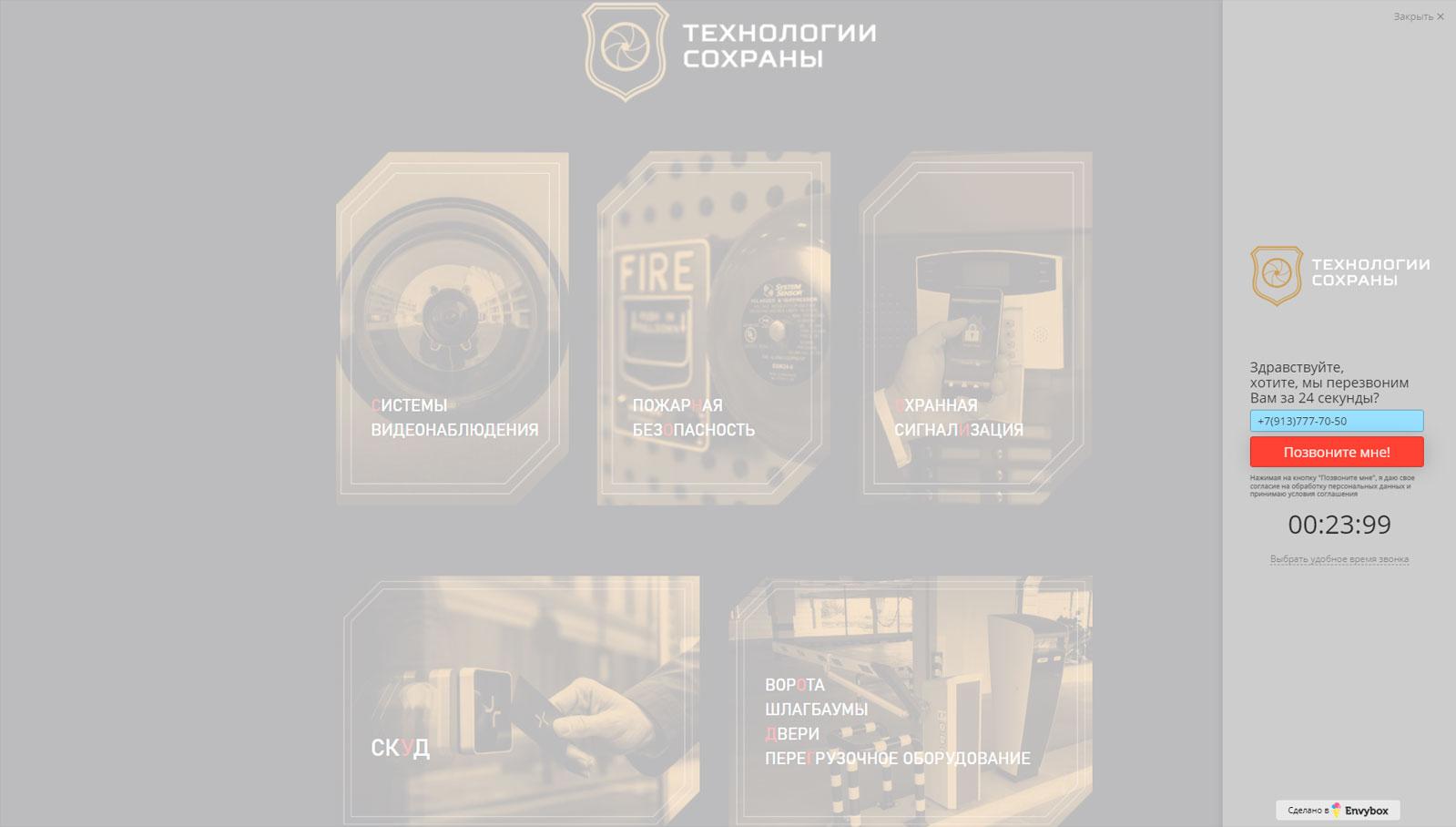 SPS_sajt_тс-сиб.рф2