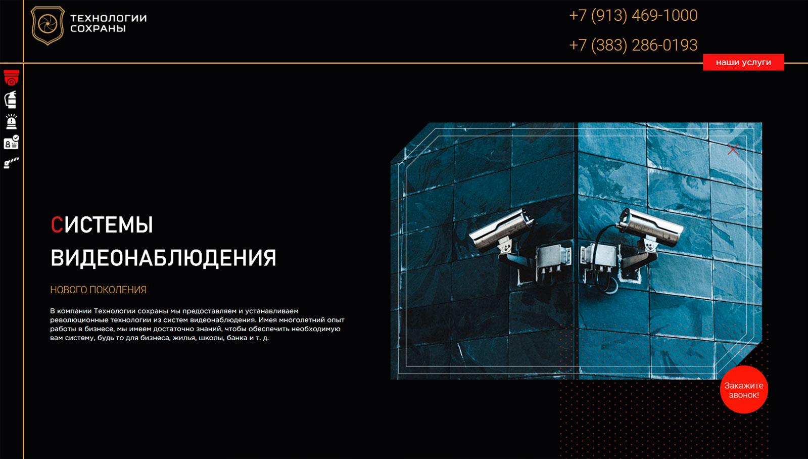 SPS_sajt_тс-сиб.рф3