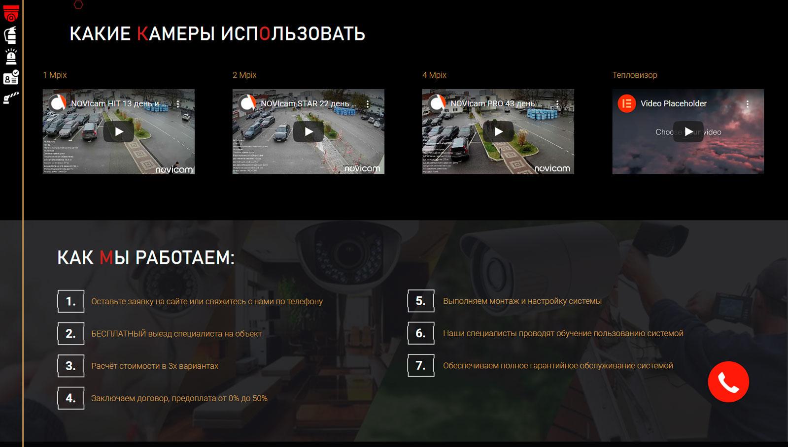 SPS_sajt_тс-сиб.рф6