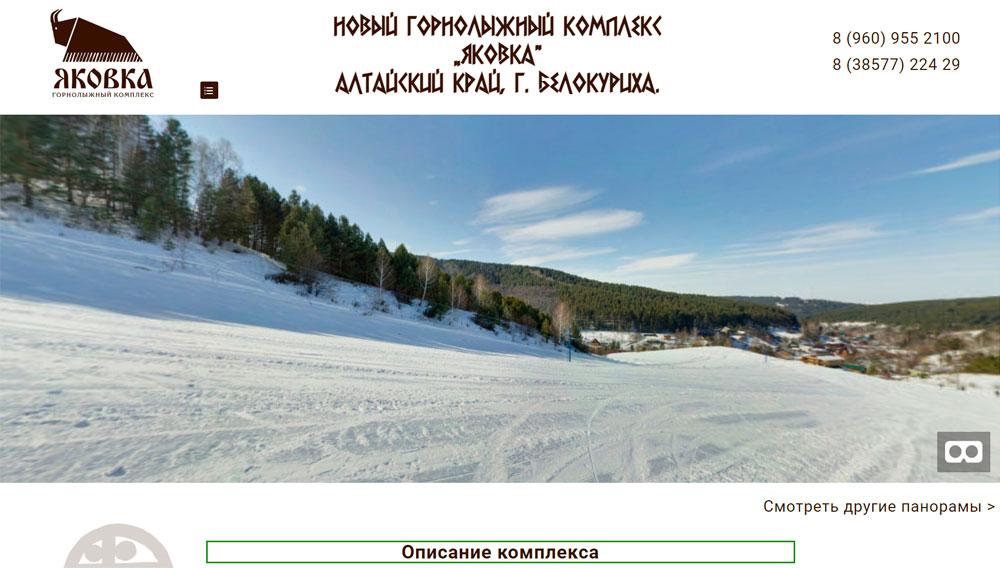 SPS_sajt_Altayskiy_kray_yakovka2