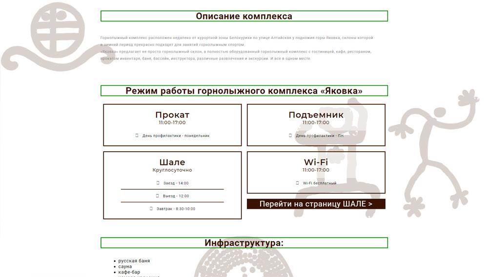 SPS_sajt_Altayskiy_kray_yakovka3