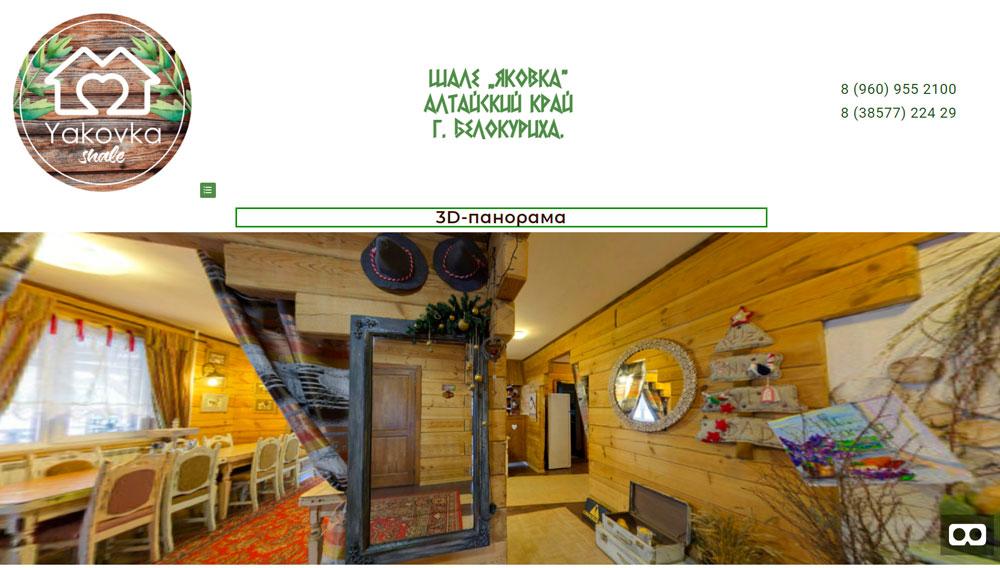 SPS_sajt_Altayskiy_kray_yakovka5
