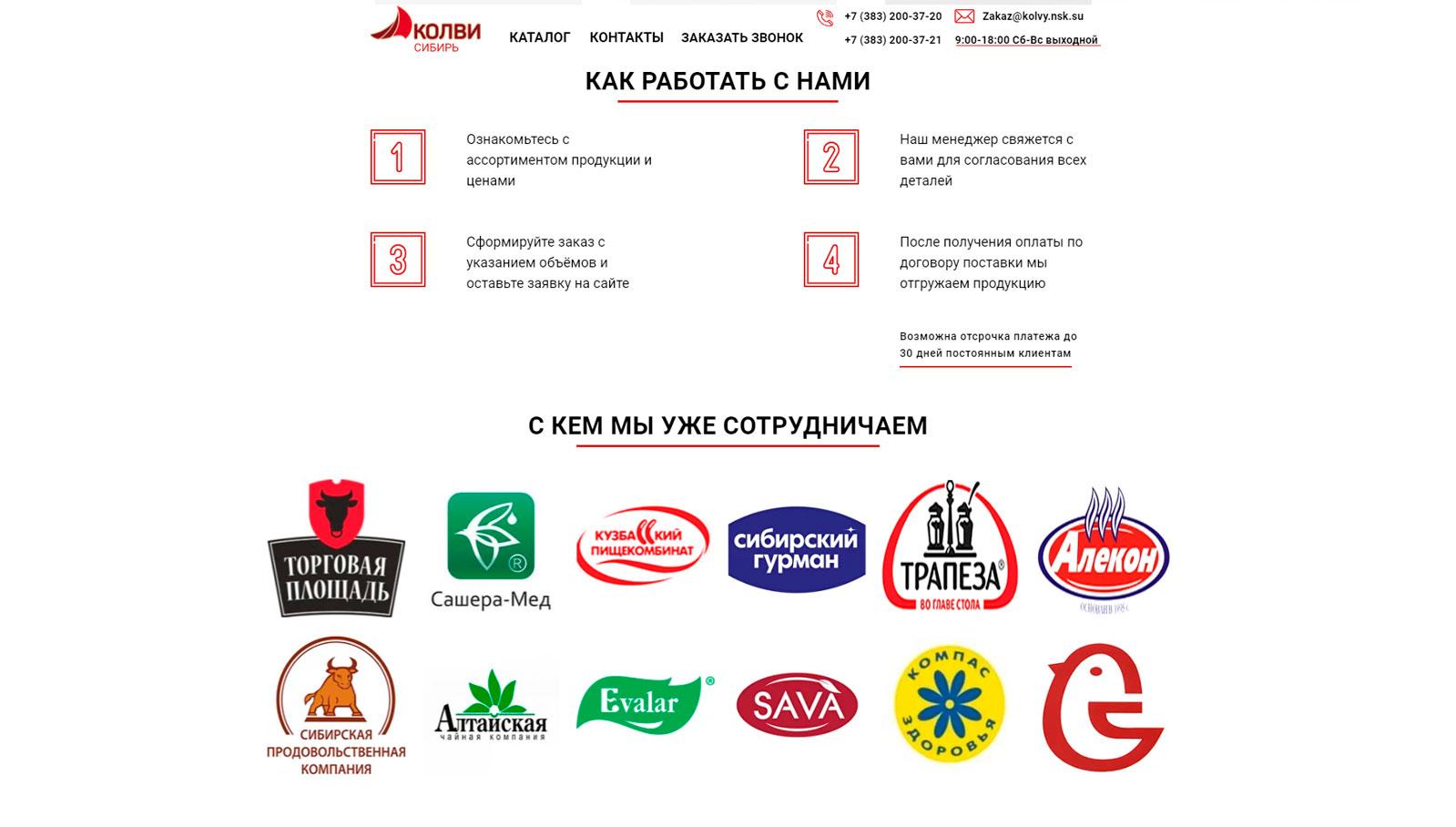 SPS_sajt_kolvy-sib.ru3