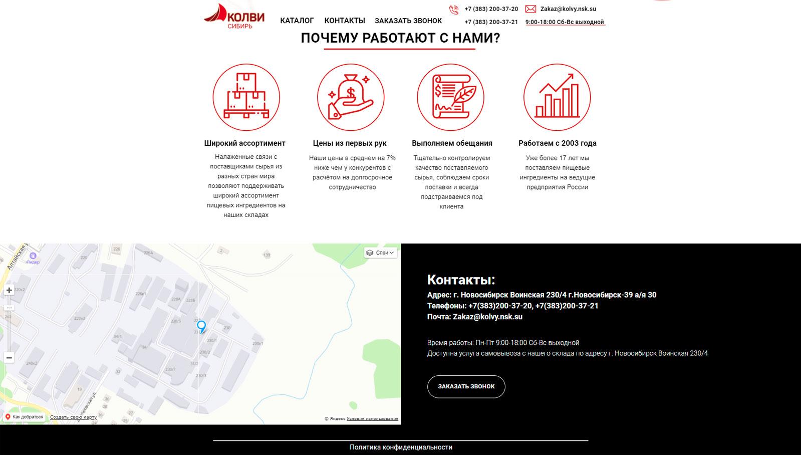 SPS_sajt_kolvy-sib.ru4