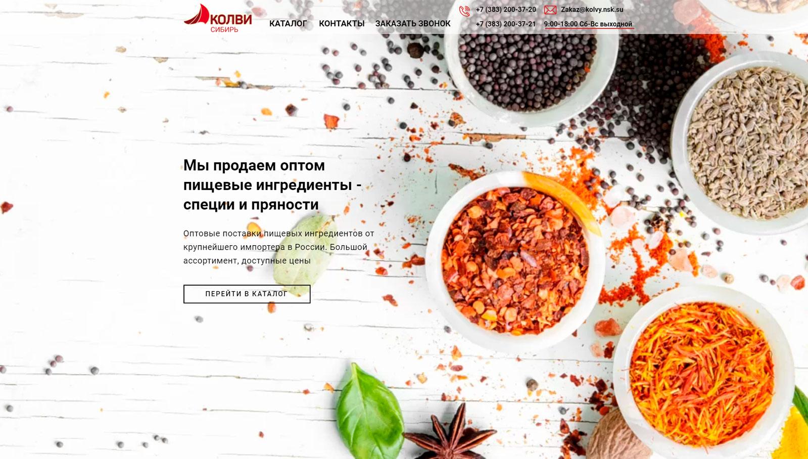 SPS_sajt_kolvy-sib.ru