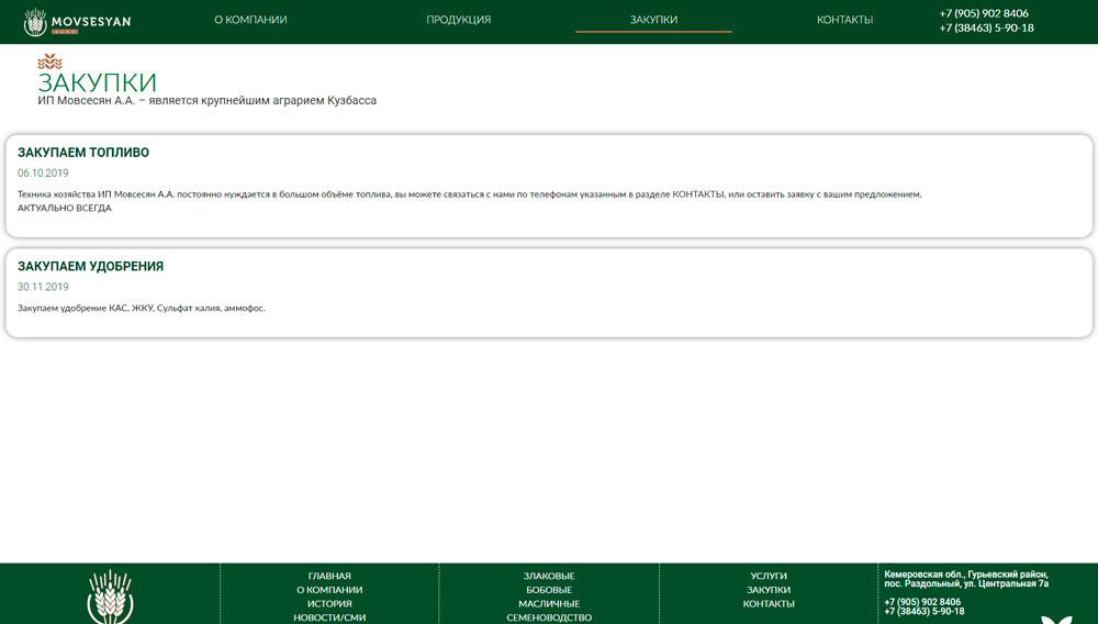 SPS_sajt_movsesyan-agro.ru0