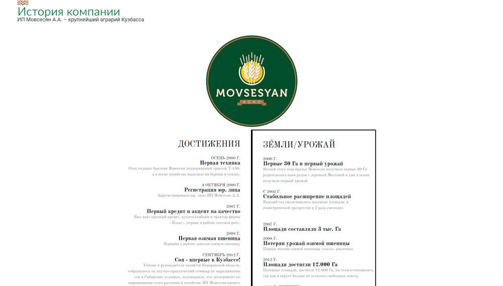 SPS_sajt_movsesyan-agro.ru2