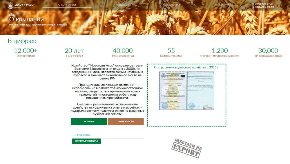 SPS_sajt_movsesyan-agro.ru4