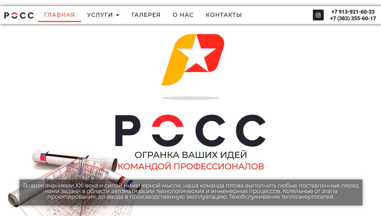 SPS_sajt_ross_avtomatizaciya