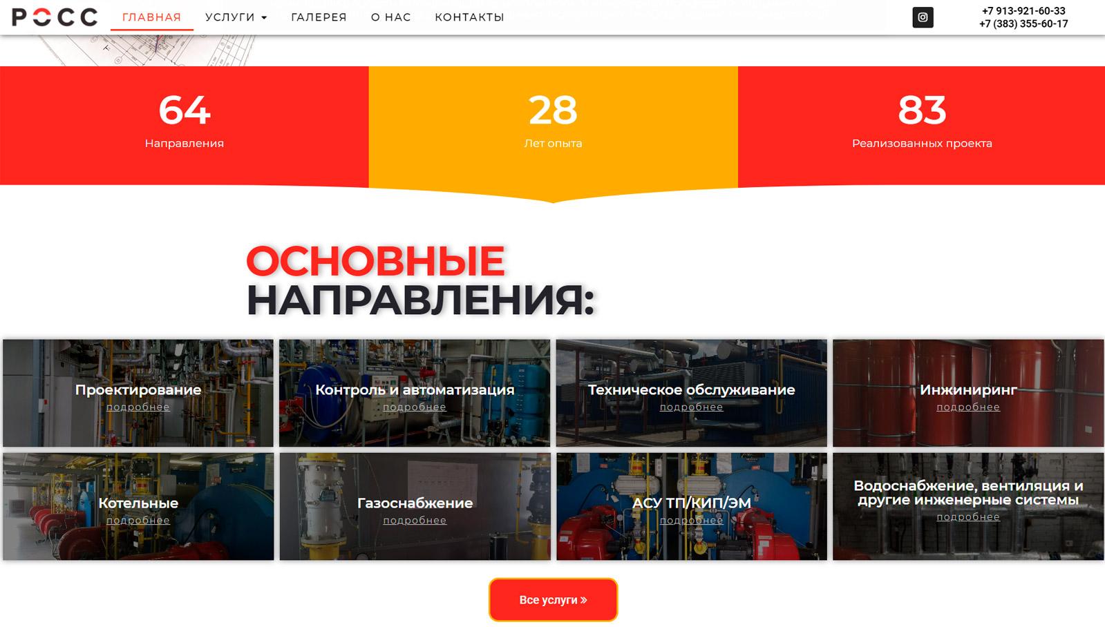 SPS_sajt_ross_avtomatizaciya1