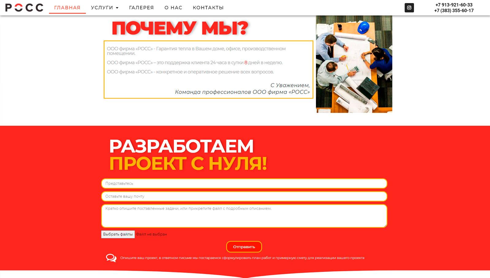 SPS_sajt_ross_avtomatizaciya3