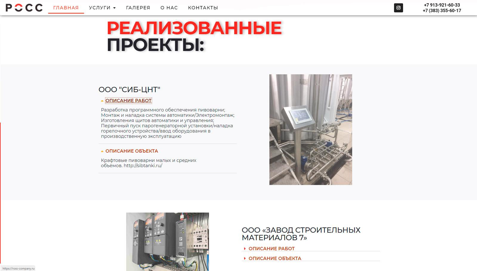 SPS_sajt_ross_avtomatizaciya4