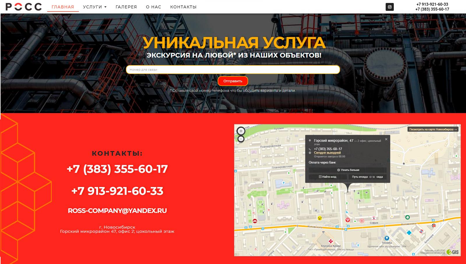 SPS_sajt_ross_avtomatizaciya5