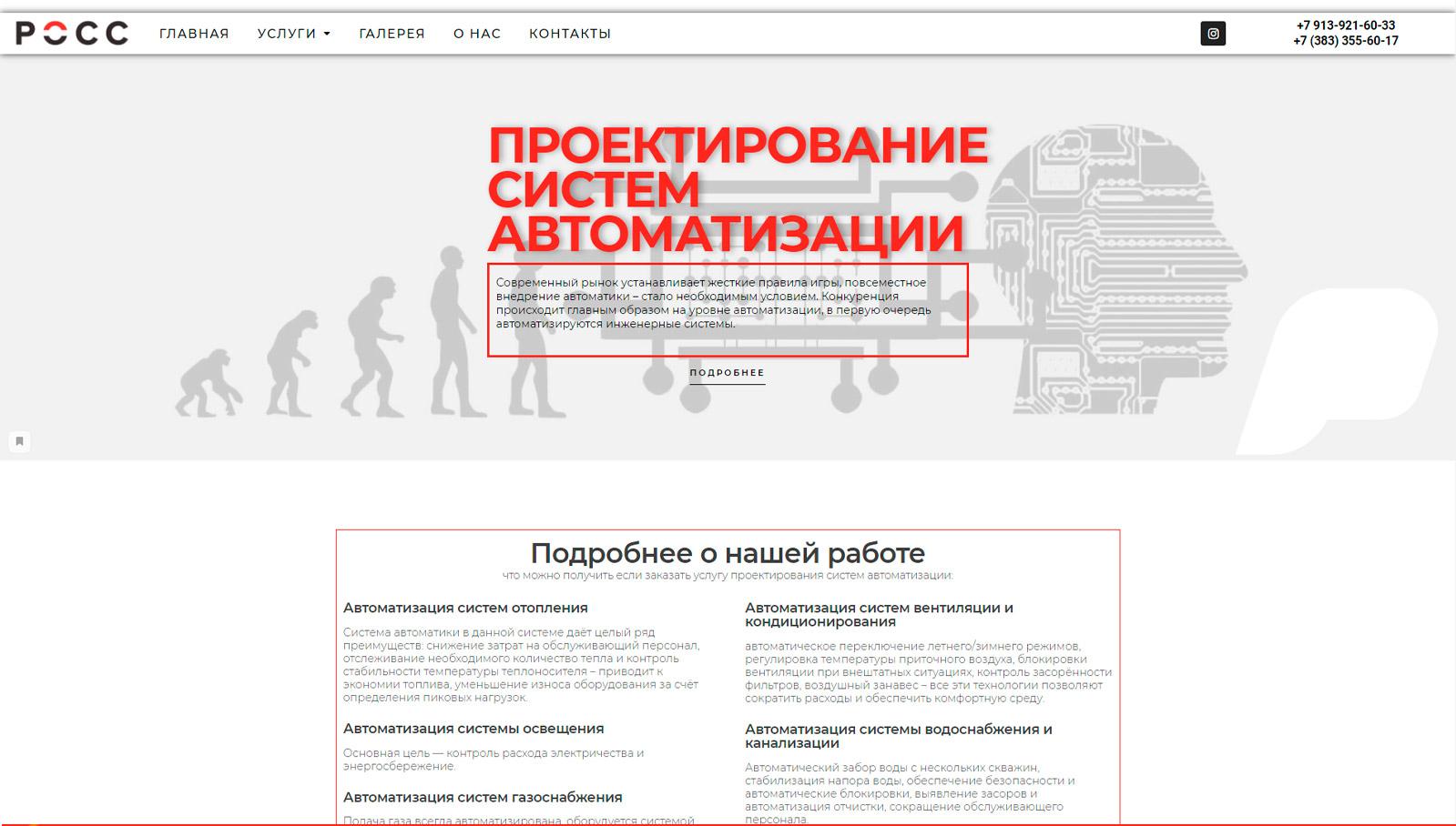 SPS_sajt_ross_avtomatizaciya6