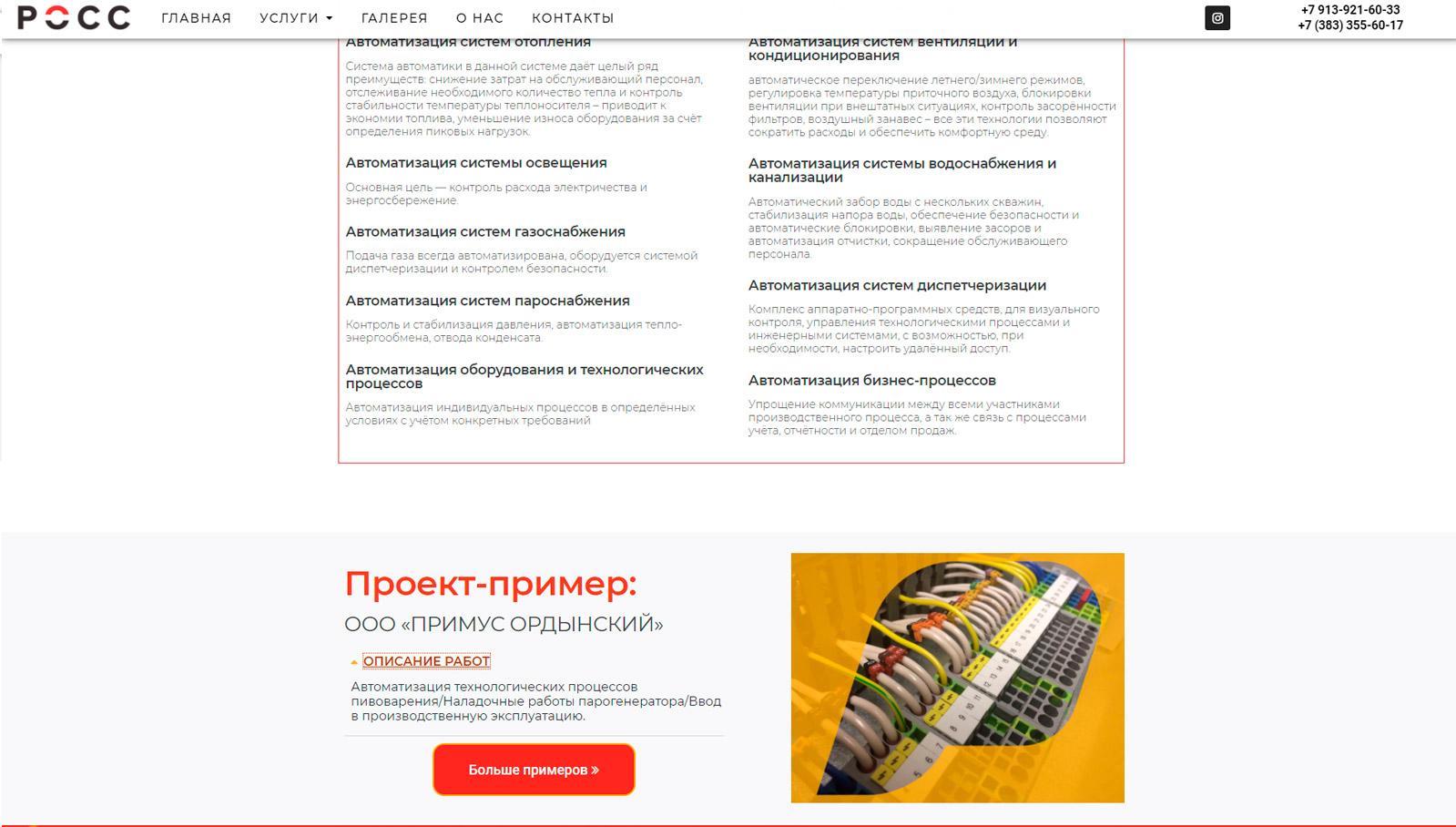SPS_sajt_ross_avtomatizaciya7