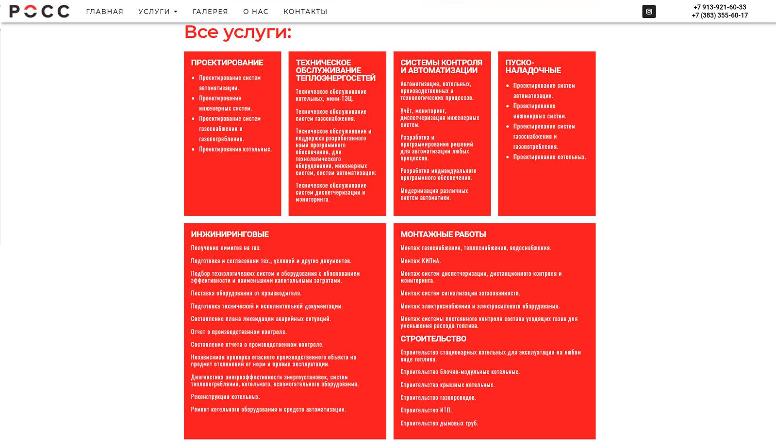SPS_sajt_ross_avtomatizaciya8