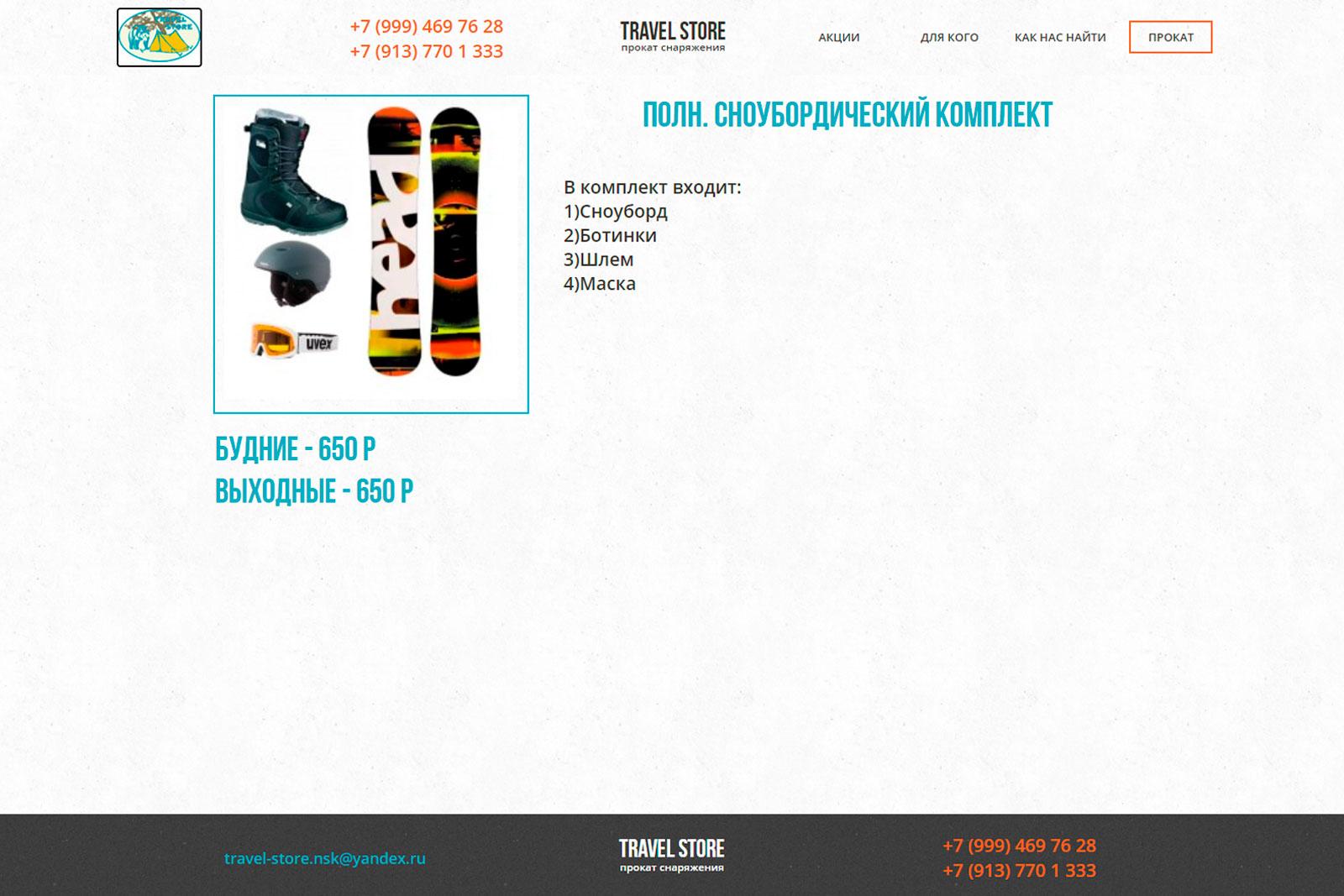 SPS_sajt_travel-store.su9