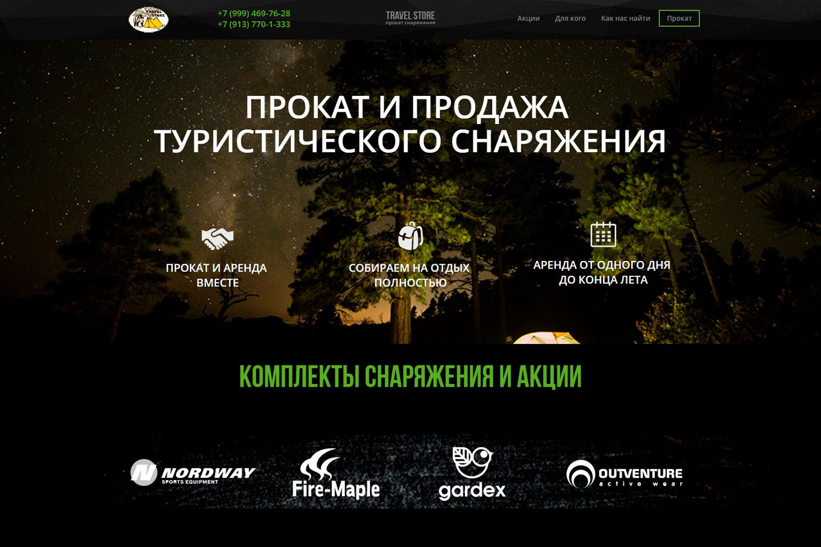 SPS_sajt_travel-store.su