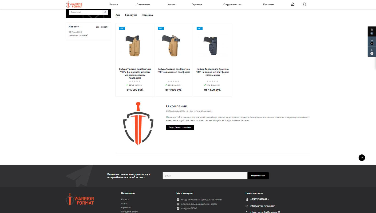 SPS_sajt_warrior-format.ru2