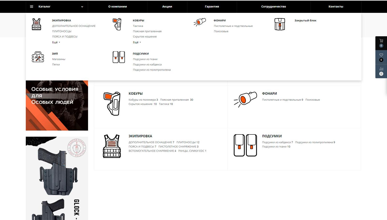SPS_sajt_warrior-format.ru3