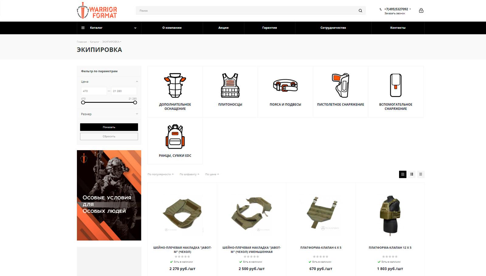 SPS_sajt_warrior-format.ru4