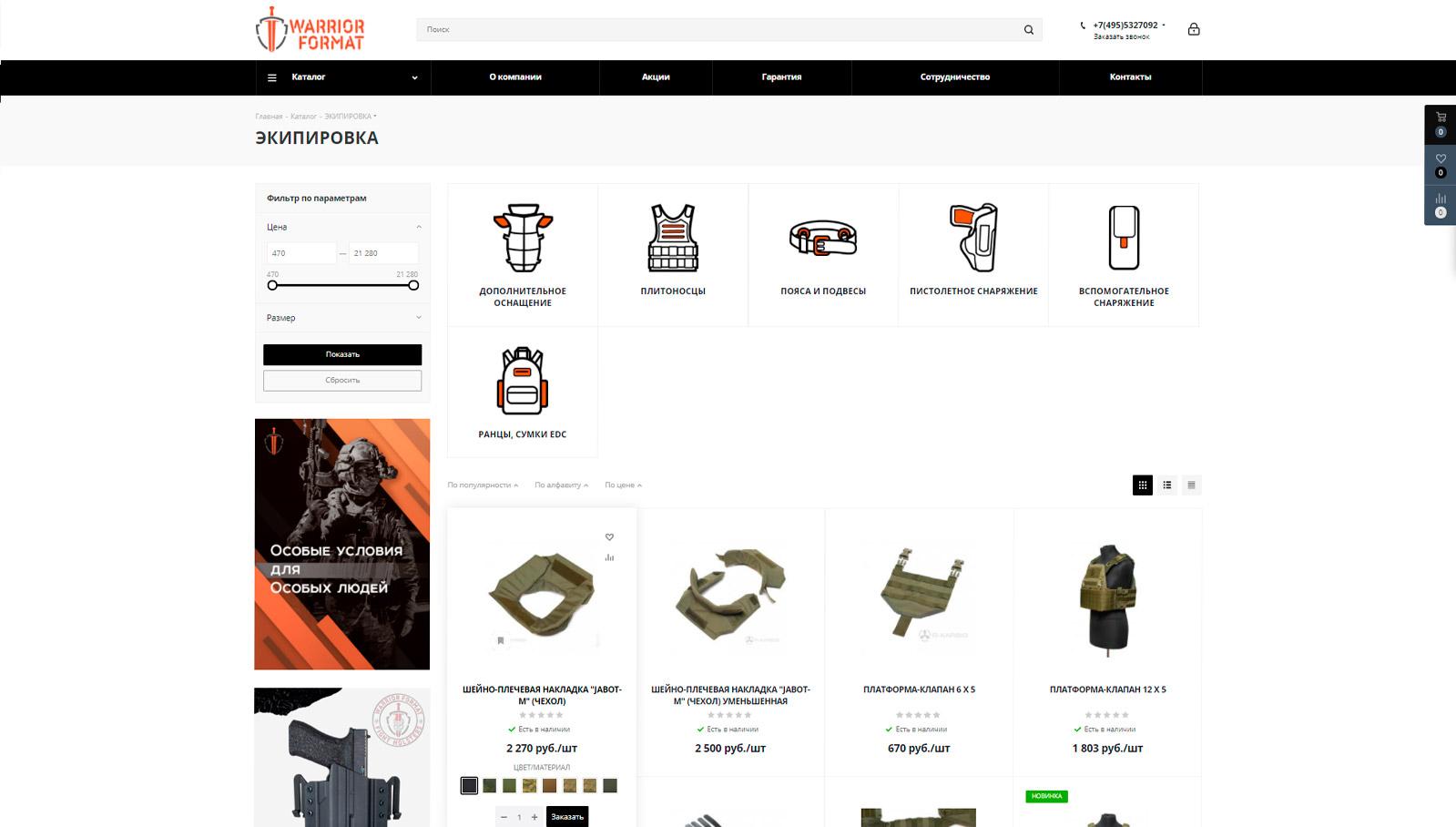 SPS_sajt_warrior-format.ru5