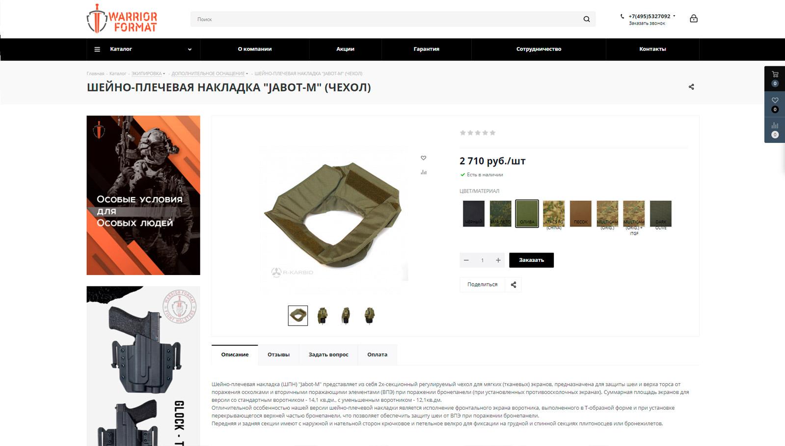 SPS_sajt_warrior-format.ru6