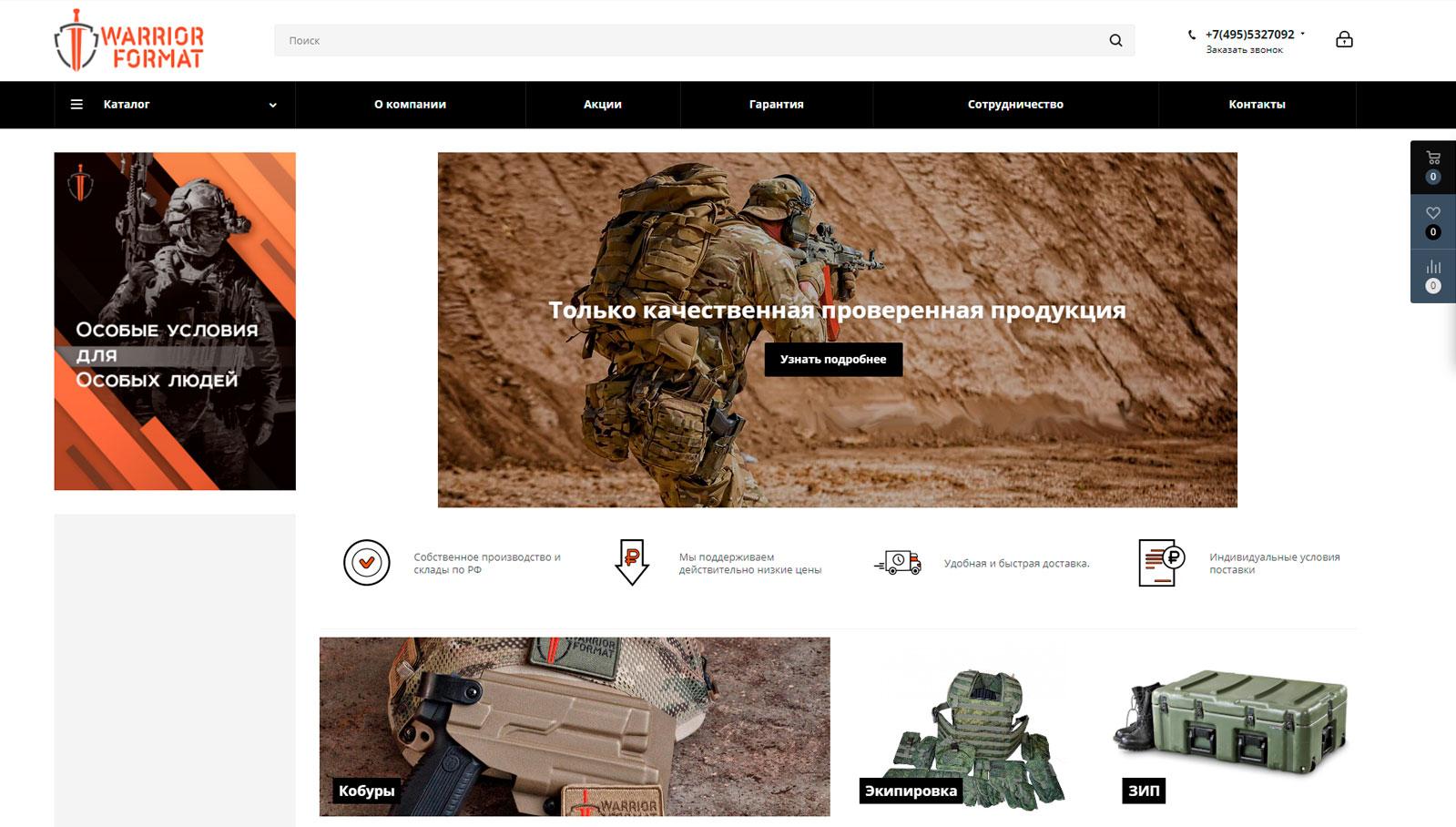 SPS_sajt_warrior-format.ru