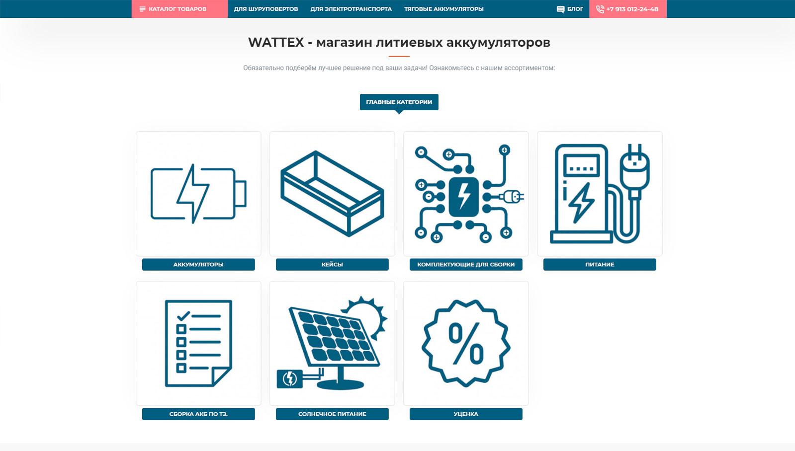 SPS_sajt_wattex.ru2