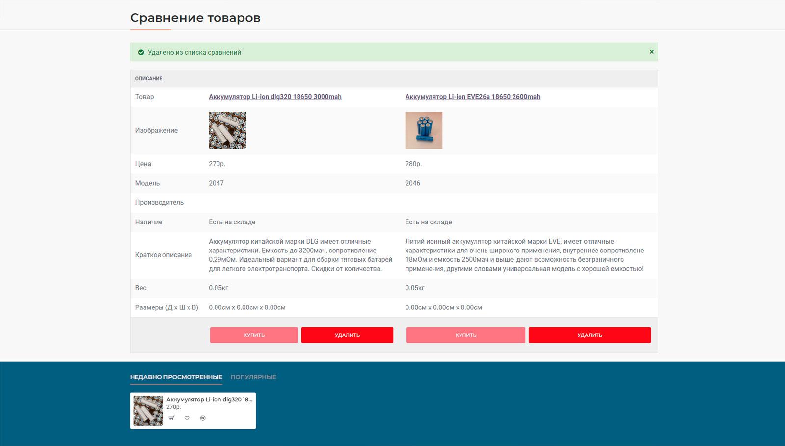SPS_sajt_wattex.ru9