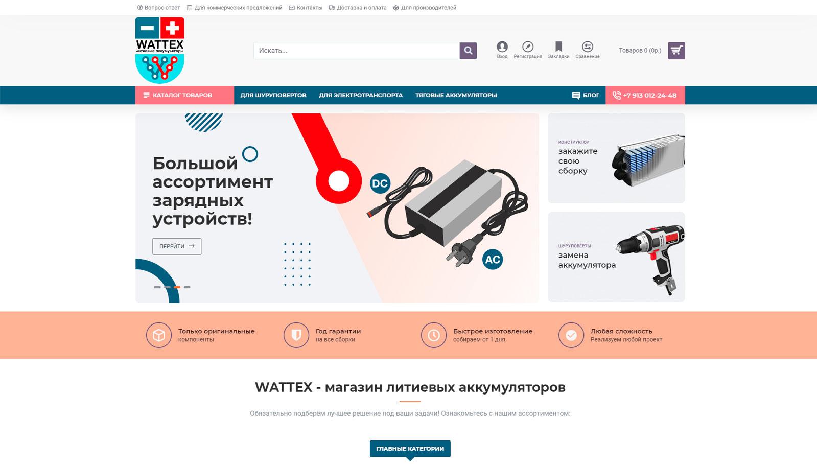 SPS_sajt_wattex.ru